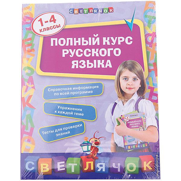 Эксмо Полный курс русского языка: 1-4 классы эксмо идеальная хозяйка полный иллюстрированный курс