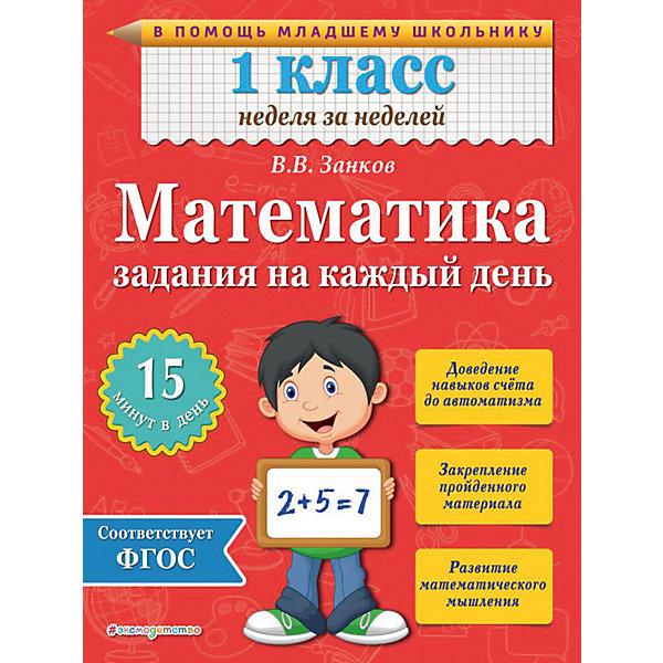 Математика: Задания на каждый день, 1 классПособия для обучения счёту<br>Характеристики товара: <br><br>• ISBN: 9785699779758<br>• возраст от: 6 лет<br>• формат: 60x84/8<br>• бумага: офсетная<br>• обложка: мягкая<br>• серия: В помощь младшему школьнику. Неделя за неделей<br>• издательство: Эксмо<br>• иллюстрации: нет<br>• автор: Занков Владимир Владимирович<br>• количество страниц: 48<br>• размеры: 21x28 см<br><br>Пособие «Математика. 1 класс. Задания на каждый день» - это сборник заданий, который поможет ученикам лучше освоить предмет и закрепить навыки. Пособие подразумевает занятия всего по 15-20 минут в день.<br><br>Это издание полностью соответствует нормам Федерального государственного образовательного стандарта. Оно рассчитано как для применения в школе, так и для использования дома учениками самостоятельно. Пособие может стать полезным помощником для школьника.<br><br>Пособие «Математика. 1 класс. Задания на каждый день» можно купить в нашем интернет-магазине.<br>Ширина мм: 280; Глубина мм: 210; Высота мм: 40; Вес г: 125; Возраст от месяцев: 72; Возраст до месяцев: 84; Пол: Унисекс; Возраст: Детский; SKU: 5535113;