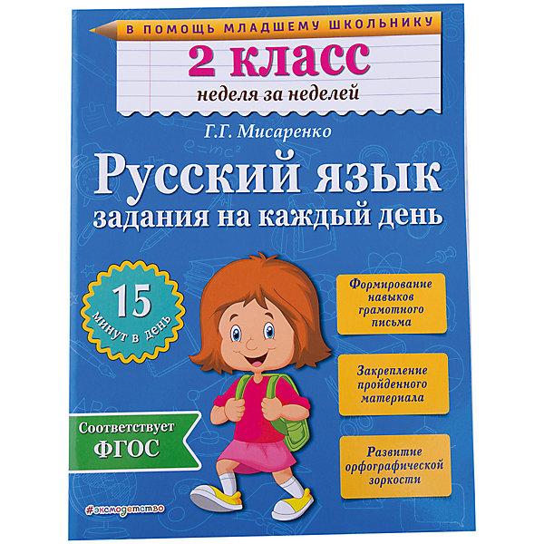 Эксмо Русский язык: Задания на каждый день, 2 класс мисаренко галина геннадьевна впр русский язык типовые варианты