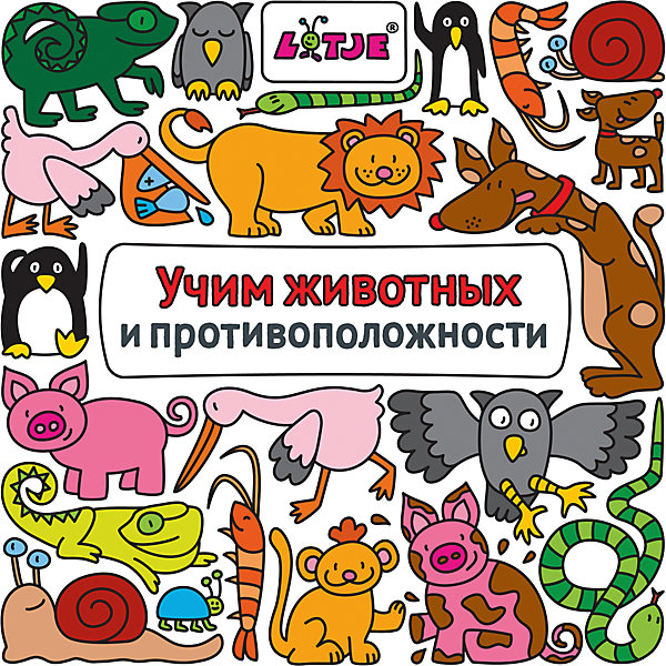Манн, Иванов и Фербер Учим животных и противоположности minix neo z83 4 fanless 4g ram windows 10 licensed mini pc