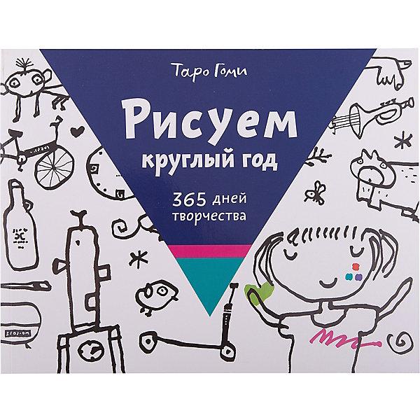 Манн, Иванов и Фербер Рисуем круглый год: 365 дней творчества утюг 365 дней