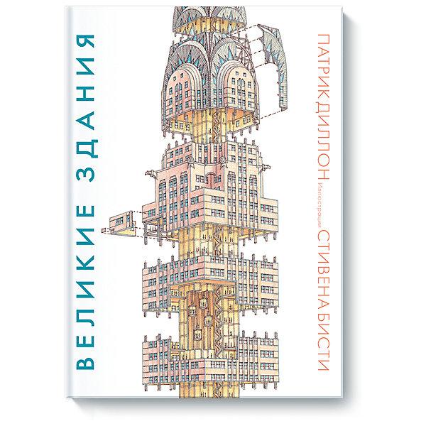 Мировая архитектура в разрезе: от египетских пирамид до Центра ПомпидуОзнакомление с окружающим миром<br>Характеристики товара: <br><br>• ISBN: 9785000576571<br>• возраст от: 10 лет<br>• формат: 70x108/8<br>• бумага: мелованная<br>• обложка: твердая<br>• издательство: Манн, Иванов и Фербер<br>• иллюстрации: цветные<br>• автор: Диллон Патрик<br>• художник: Бисти Стивен<br>• переводчик: Ивченко Елена<br>• количество страниц: 96<br>• размеры: 34x27 см<br><br>Издание «Великие здания: Мировая архитектура в разрезе: от египетских пирамид до Центра Помпиду» поможет детям узнать больше о самых известных на свете зданиях, откроет секреты великих архитекторов.<br><br>Яркие картинки, доступный язык, интересные факты и рассказы помогут ребенку узнать много нового, а также подстегнуть тягу к знаниям.<br><br>Книгу «Великие здания: Мировая архитектура в разрезе: от египетских пирамид до Центра Помпиду» можно купить в нашем интернет-магазине.<br>Ширина мм: 273; Глубина мм: 312; Высота мм: 180; Вес г: 956; Возраст от месяцев: 144; Возраст до месяцев: 168; Пол: Унисекс; Возраст: Детский; SKU: 5535127;