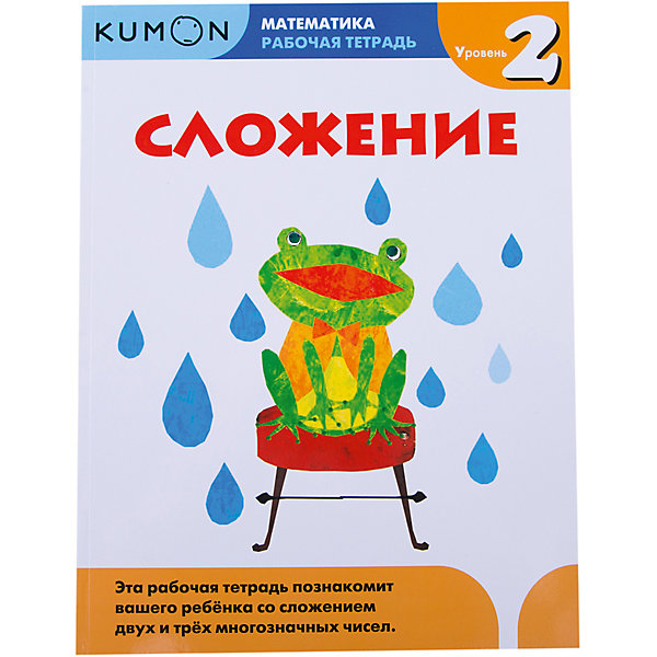 цена на Манн, Иванов и Фербер Рабочая тетрадь Kumon