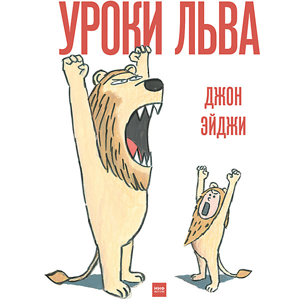 купить Манн, Иванов и Фербер Уроки льва, Д. Эйджи по цене 536 рублей