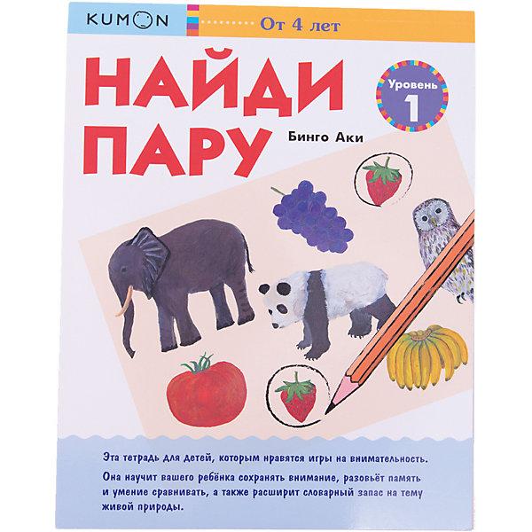 """Манн, Иванов и Фербер Рабочая тетрадь Kumon """"Найди пару"""" Уровень 1"""
