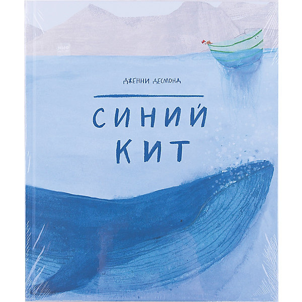 Манн, Иванов и Фербер Синий кит