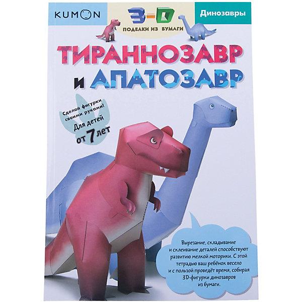 """Манн, Иванов и Фербер Рабочая тетрадь Kumon """"3D поделки из бумаги"""" Тираннозавр и апатозавр"""