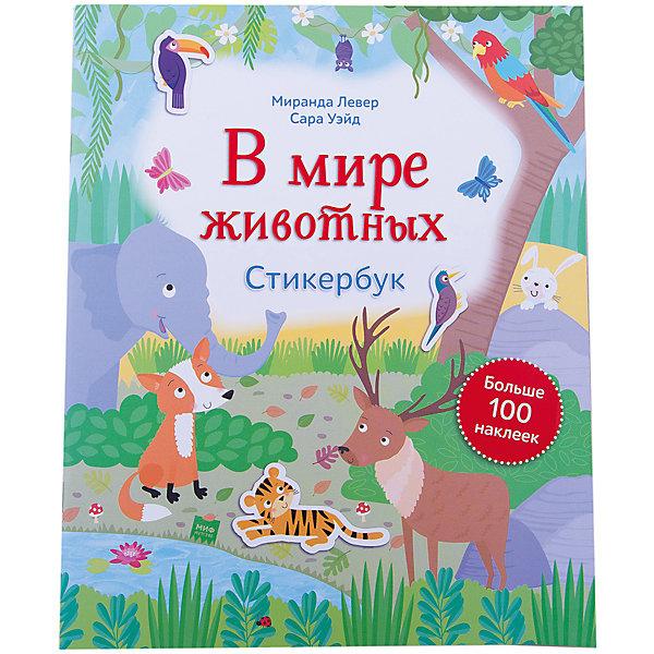 Манн, Иванов и Фербер Стикербук В мире животных