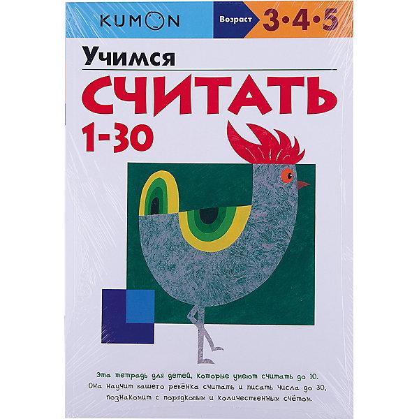 Манн, Иванов и Фербер Рабочая тетрадь Kumon Математика Учимся считать от 1 до 30 kumon игры с числами от 1 до 150 kumon