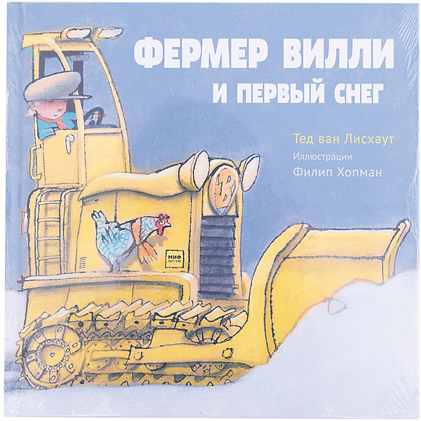 Манн, Иванов и Фербер Фермер Вилли и первый снег манн иванов и фербер как обустроить детскую