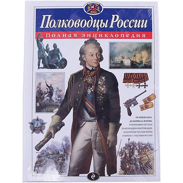 Купить Энциклопедия Полководцы России , Унисекс