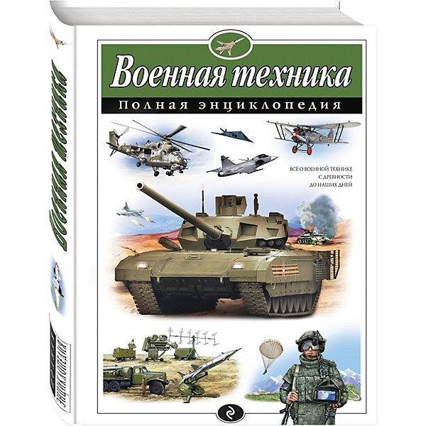 Эксмо Энциклопедия Военная техника павел бобков военная техника