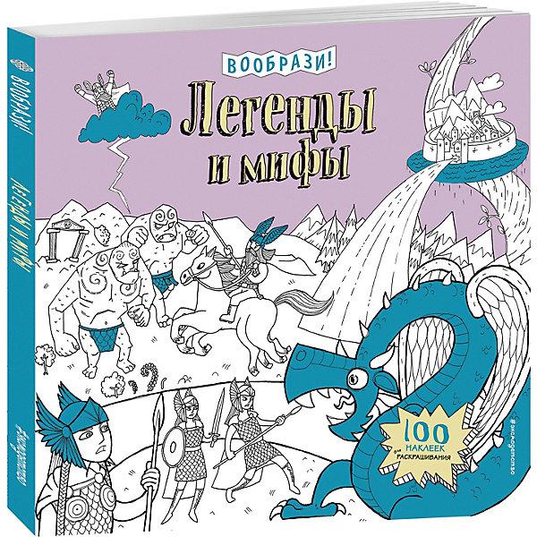 Эксмо Легенды и мифы + наклейки для раскрашивания в гостях у динозавров наклейки для раскрашивания isbn 978 5 699 87734 8