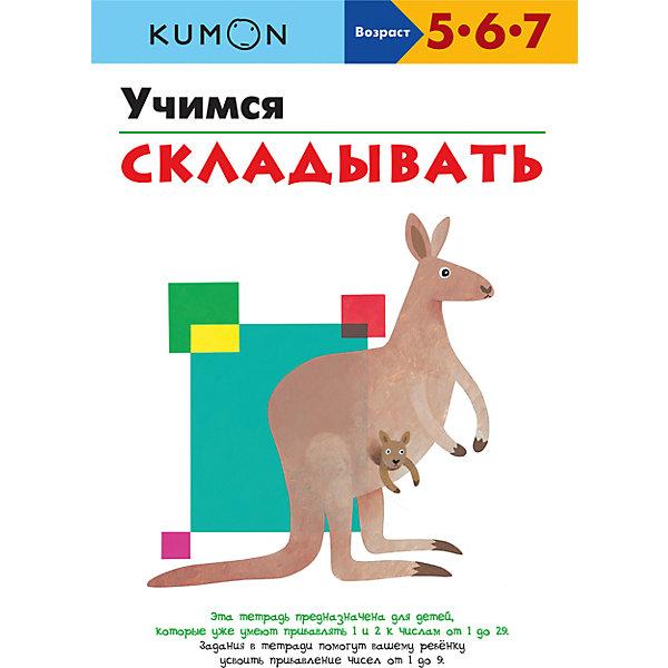 Манн, Иванов и Фербер Рабочая тетрадь Kumon Математика Учимся складывать