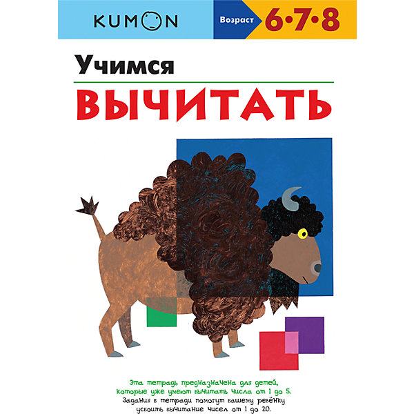 Манн, Иванов и Фербер Рабочая тетрадь Kumon Математика Учимся вычитать куприянова е пер учимся вычитать возраст 6 8