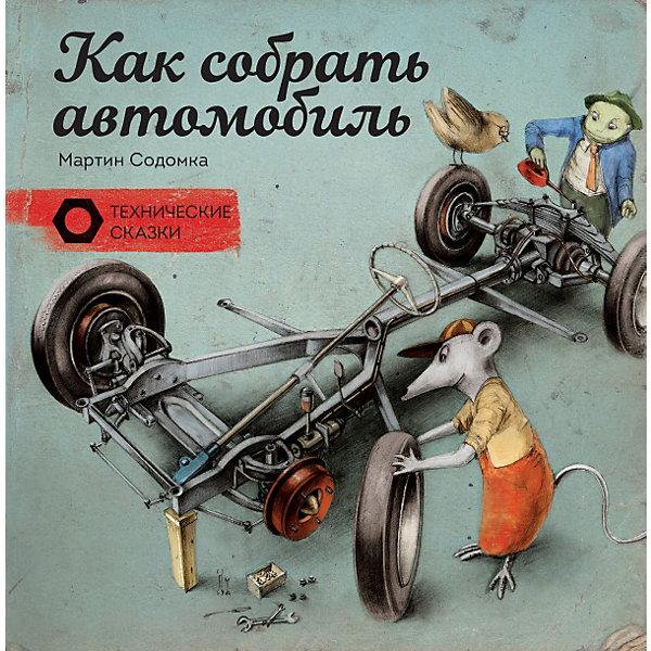Манн, Иванов и Фербер Как собрать автомобиль