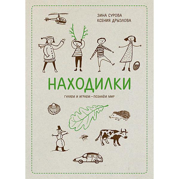 Манн, Иванов и Фербер Находилки книги издательство манн иванов и фербер играем в искусство