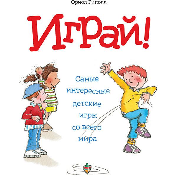 Манн, Иванов и Фербер Играй! Самые интересные детские игры со всего мира, О. Риполл
