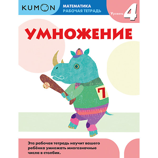 Манн, Иванов и Фербер Рабочая тетрадь Kumon Математика Умножение, Уровень 4 kumon математика умножение уровень 3 kumon