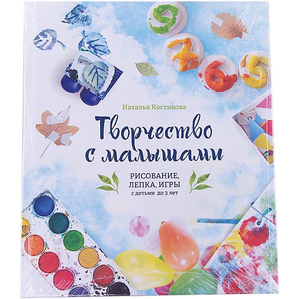 Манн, Иванов и Фербер Творчество с малышами, игры с детьми до 3 лет в в лещинская развивающие игры с детьми до 3 х лет