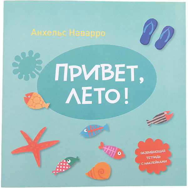 Манн, Иванов и Фербер Тетрадь Привет, лето! издательство манн иванов и фербер удовольствие от x