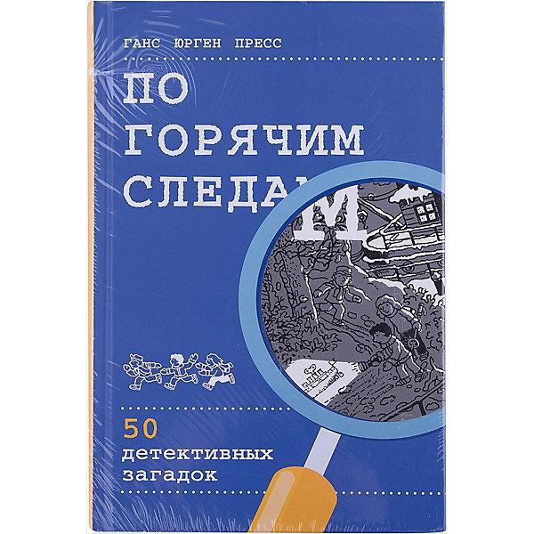 Манн, Иванов и Фербер По горячим следам: 50 детективных загадок
