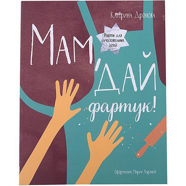 Манн, Иванов и Фербер Мам, дай фартук! книги издательство манн иванов и фербер играем в искусство