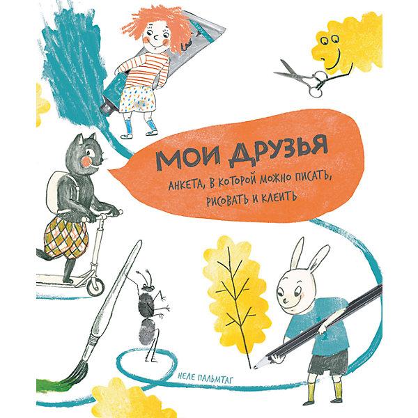 Манн, Иванов и Фербер Мои друзья: Анкета, в которой можно писать, рисовать и клеить