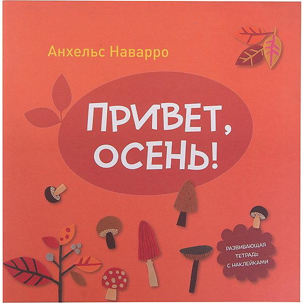 Манн, Иванов и Фербер Тетрадь Привет, осень! издательство манн иванов и фербер удовольствие от x