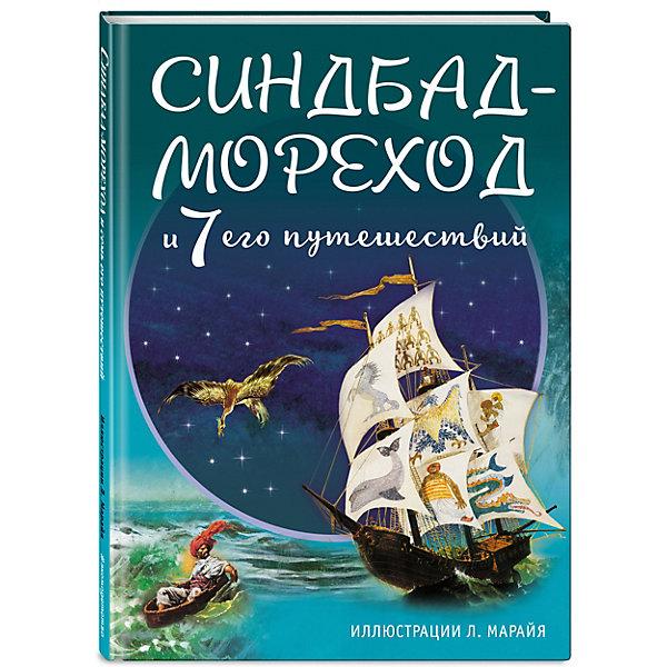 Эксмо Синдбад-мореход и семь его путешествий, ил. Л. Марайя