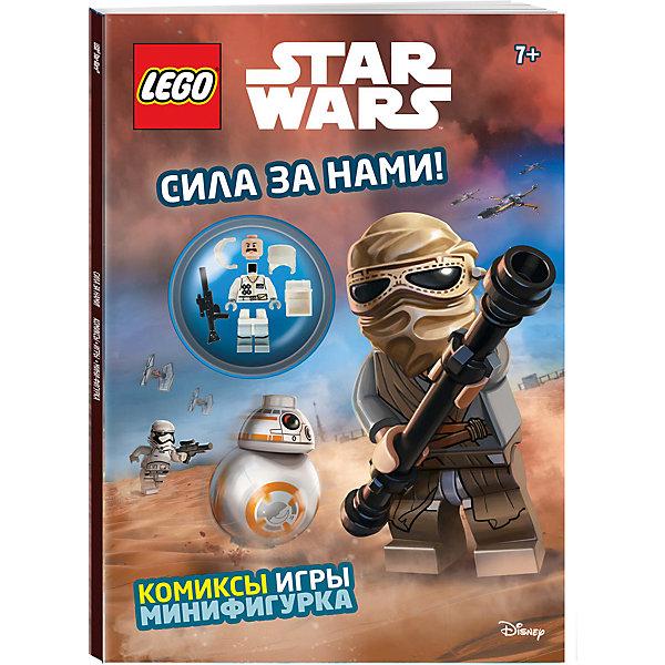 Сила за нами! С мини-фигуркой повстанца, LEGO Star WarsLEGO Товары для фанатов<br>Характеристики товара: <br><br>• ISBN: 9785699929771<br>• возраст от: 6 лет<br>• формат: 60x84/8<br>• бумага: мелованная<br>• обложка: мягкая<br>• иллюстрации: цветные<br>• серия: LEGO Звёздные Войны. Книги со сборными фигурками<br>• издательство: Эксмо<br>• переводчик: Цветкова Н. В.<br>• количество страниц: 32<br>• размеры: 29x20 см<br><br>Вселенную из фильма «Звездные войны» обожают многие современные дети. Этот журнал поможет снова встретиться с любимыми героями, выполняя интересные задания и читая про новые приключения.<br><br>Отличное качество печати, красочные иллюстрации, минифигурка, которую можно собрать самостоятельно - всё это поможет проникнуться атмосферой любимой вселенной.<br><br>Издание «Сила за нами!» с мини-фигуркой повстанца можно купить в нашем интернет-магазине.<br>Ширина мм: 280; Глубина мм: 210; Высота мм: 110; Вес г: 186; Возраст от месяцев: 84; Возраст до месяцев: 2147483647; Пол: Унисекс; Возраст: Детский; SKU: 5535322;
