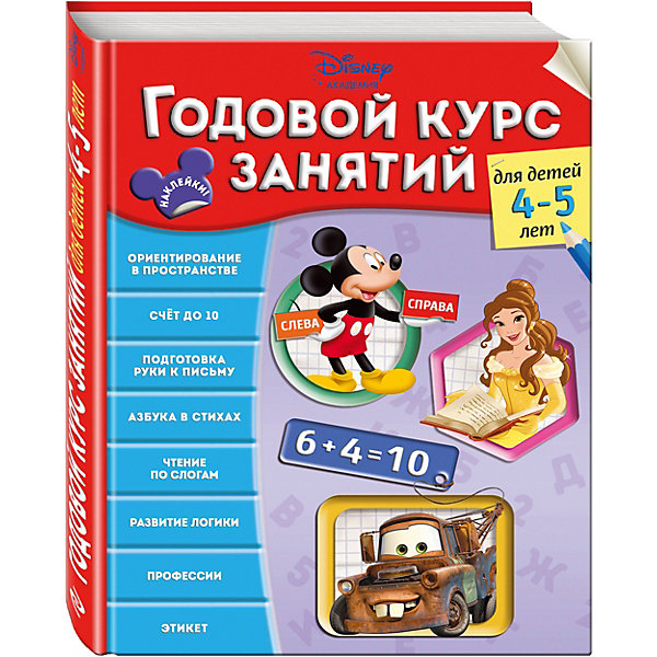 Эксмо Годовой курс занятий: для детей 4-5 лет издательство аст полный годовой курс занятий для детей 3 4 года с наклейками