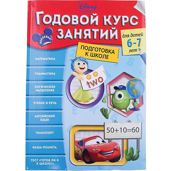 цены на Эксмо Годовой курс занятий: для детей 6-7 лет, подготовка к школе  в интернет-магазинах