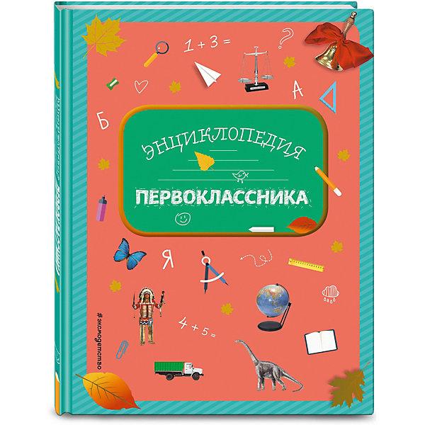 Эксмо Энциклопедия первоклассника цена и фото
