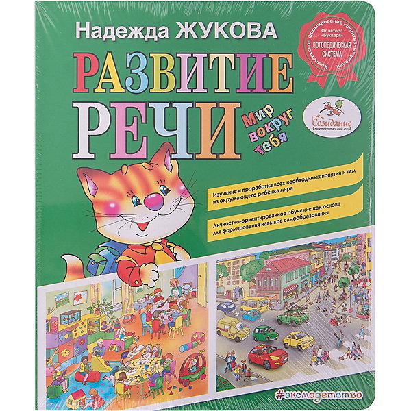 Эксмо Развитие речи: мир вокруг тебя книги эксмо изучаю мир вокруг для детей 6 7 лет