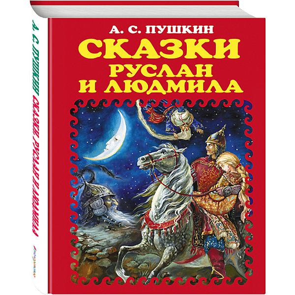Эксмо Сборник Руслан и Людмила, ил. А. Власовой