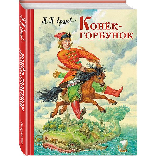 Эксмо Конек-горбунок, П. Ершов книги эксмо аниморфозы творческий блокнот