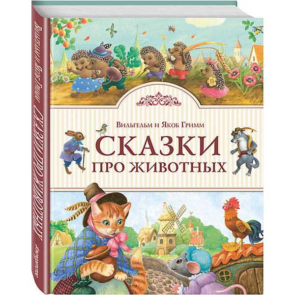 Эксмо Сказки про животных, братья Гримм братья гримм сказки про зверей и про людей