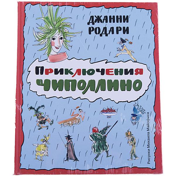 Эксмо Приключения Чиполлино, ил. М. Майофиса