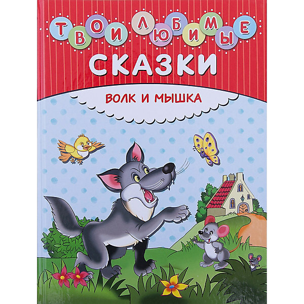Эксмо Твои любимые сказки: Волк и мышка