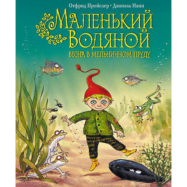 Эксмо Маленький Водяной: Весна в мельничном пруду, ил. Д. Наппа