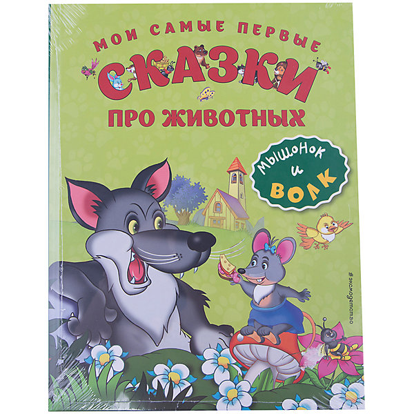 Мои самые первые сказки про животных: Мышонок и волк Эксмо