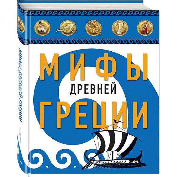 Эксмо Мифы Древней Греции, ил. А. Власовой эксмо мифы древней греции