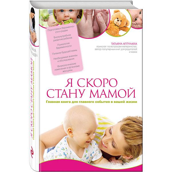 Я скоро стану мамой, т. Алтуфьева