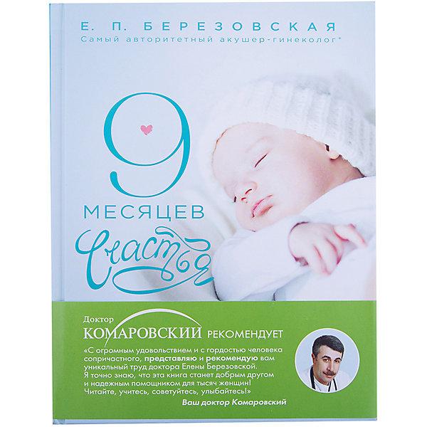 Эксмо 9 месяцев счастья: Настольное пособие для беременных женщин aibo подходит для беременных женщин беременных женщин посвященный послеродовой таз с кружевными моделями m137 цвет xl