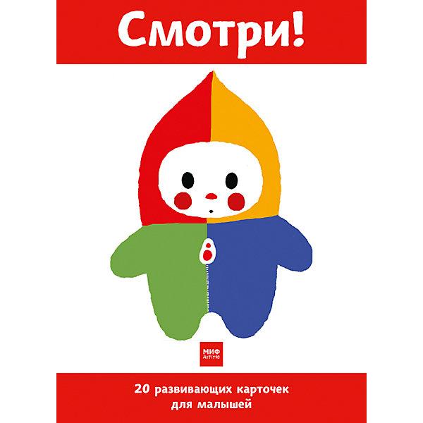 Манн, Иванов и Фербер 20 развивающих карточек для малышей Смотри! манн иванов и фербер как обустроить детскую