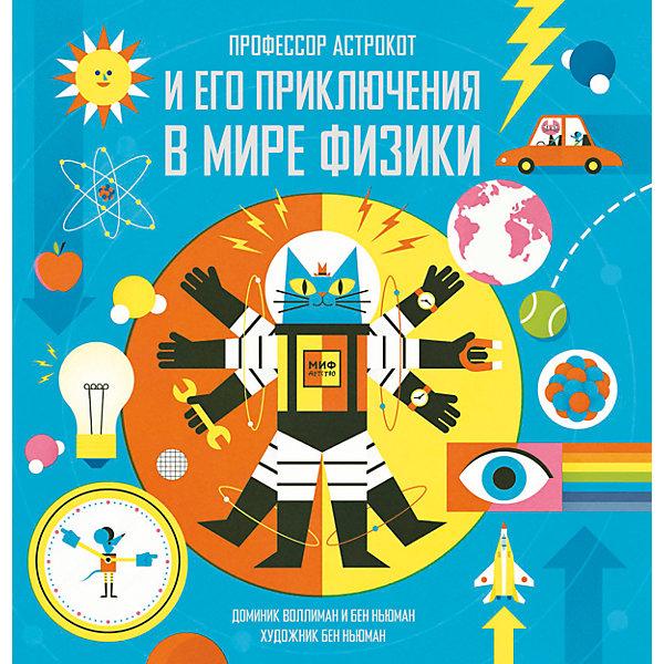 Манн, Иванов и Фербер Профессор Астрокот и его приключения в мире физики цены