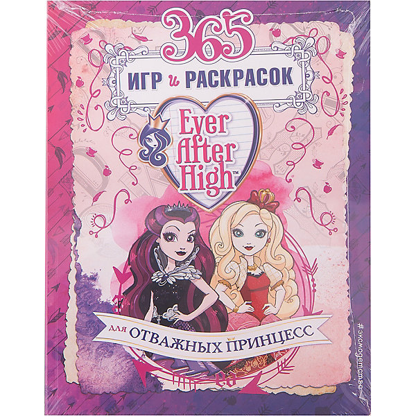 Эксмо 365 игр и раскрасок для отважных принцесс, Ever After High молочная продукция беллакт молоко стерилизованное с витаминами а с 2 5% 8 мес 200 мл