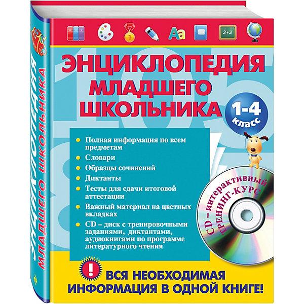 Купить Энциклопедия младшего школьника +CD, Эксмо, Россия, Унисекс