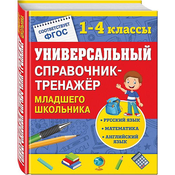 Эксмо Универсальный справочник-тренажер младшего школьника